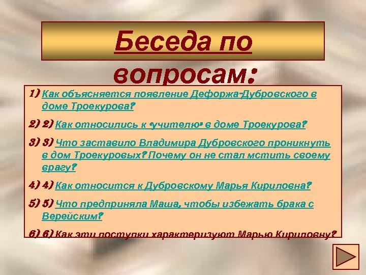 Беседа по вопросам: 1) Как объясняется появление Дефоржа-Дубровского в доме Троекурова? 2) 2) Как