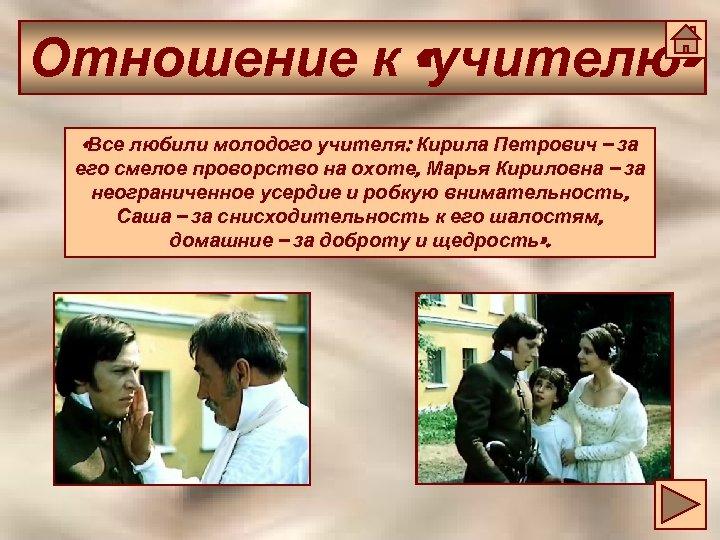 Отношение к «учителю» «Все любили молодого учителя: Кирила Петрович – за его смелое проворство