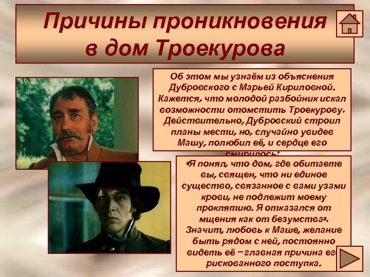 Причины проникновения в дом Троекурова Об этом мы узнаём из объяснения Дубровского с Марьей