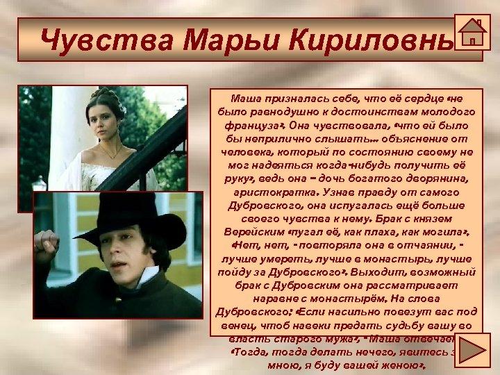 Чувства Марьи Кириловны Маша призналась себе, что её сердце «не было равнодушно к достоинствам