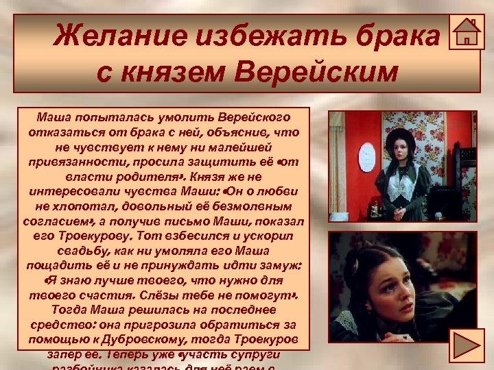 Желание избежать брака с князем Верейским Маша попыталась умолить Верейского отказаться от брака с
