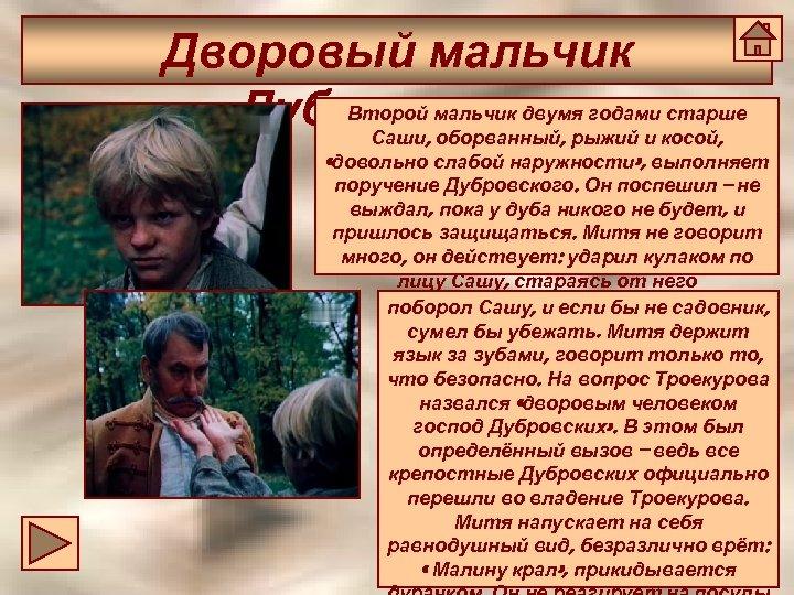 Дворовый мальчик Второй мальчик двумя годами старше Дубровского , рыжий и косой, Саши, оборванный
