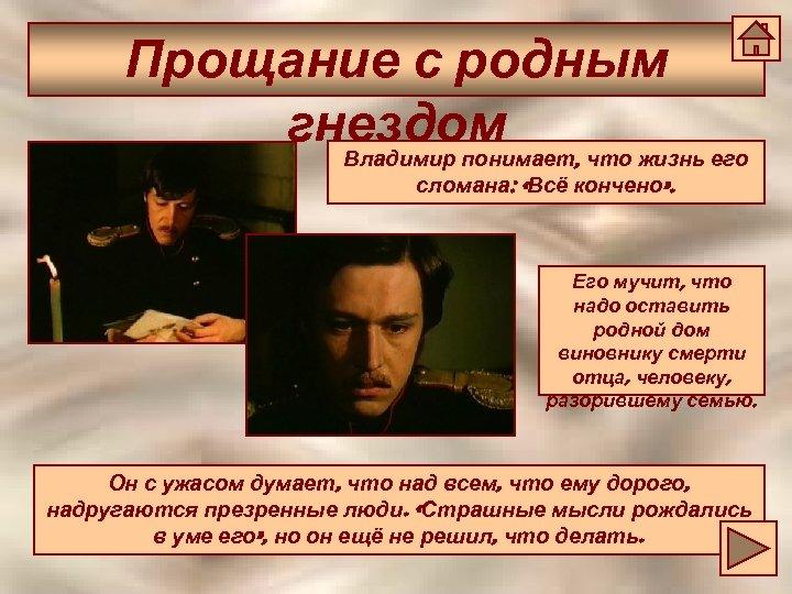 Прощание с родным гнездом , что жизнь его Владимир понимает сломана: «Всё кончено» .