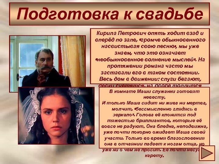 Подготовка к свадьбе Кирила Петрович опять ходит взад и вперёд по зале, «громче обыкновенного