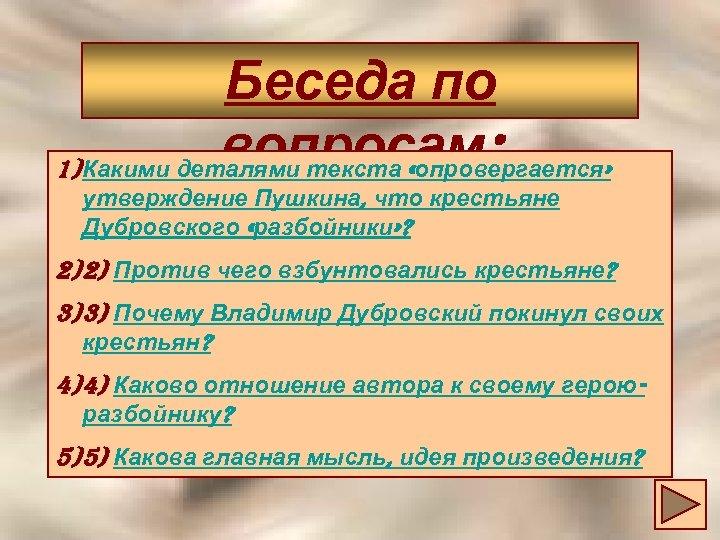 Беседа по вопросам: 1) Какими деталями текста «опровергается» утверждение Пушкина, что крестьяне Дубровского «разбойники»