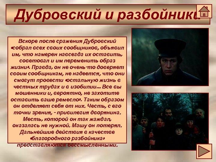 Дубровский и разбойники Вскоре после сражения Дубровский «собрал всех своих сообщников, объявил им, что