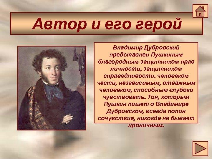 Автор и его герой Владимир Дубровский представлен Пушкиным благородным защитником прав личности, защитником справедливости,
