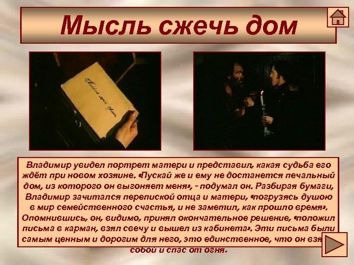 Мысль сжечь дом Владимир увидел портрет матери и представил, какая судьба его ждёт при