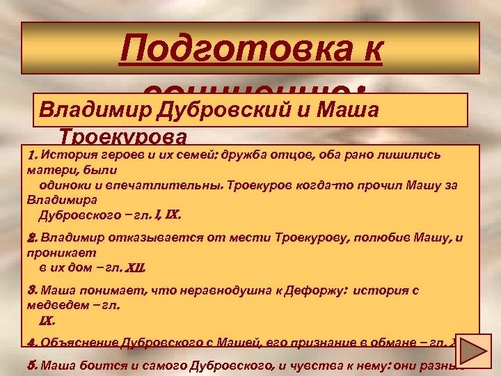 Подготовка к сочинению: Владимир Дубровский и Маша Троекурова 1. История героев и их семей: