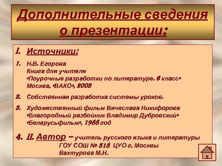Дополнительные сведения о презентации: i. Источники: 1. Н. В. Егорова Книга для учителя «Поурочные