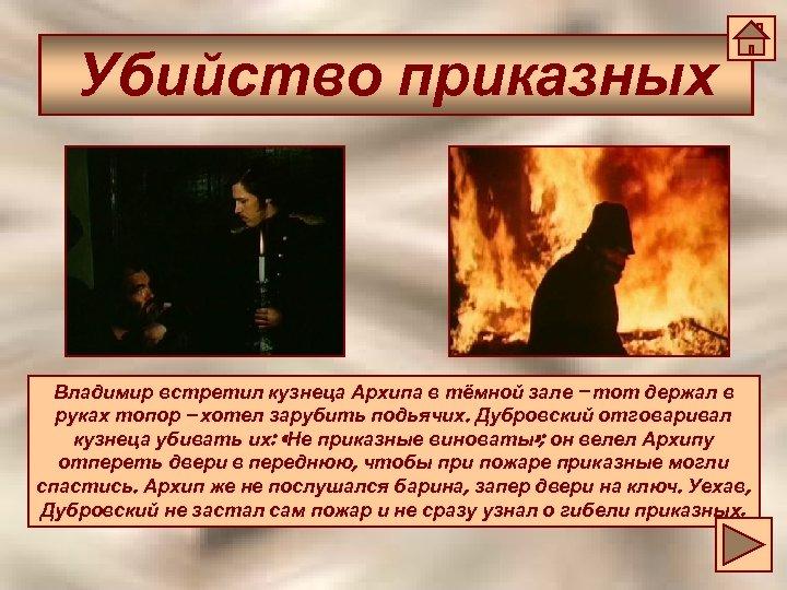 Убийство приказных Владимир встретил кузнеца Архипа в тёмной зале – тот держал в руках