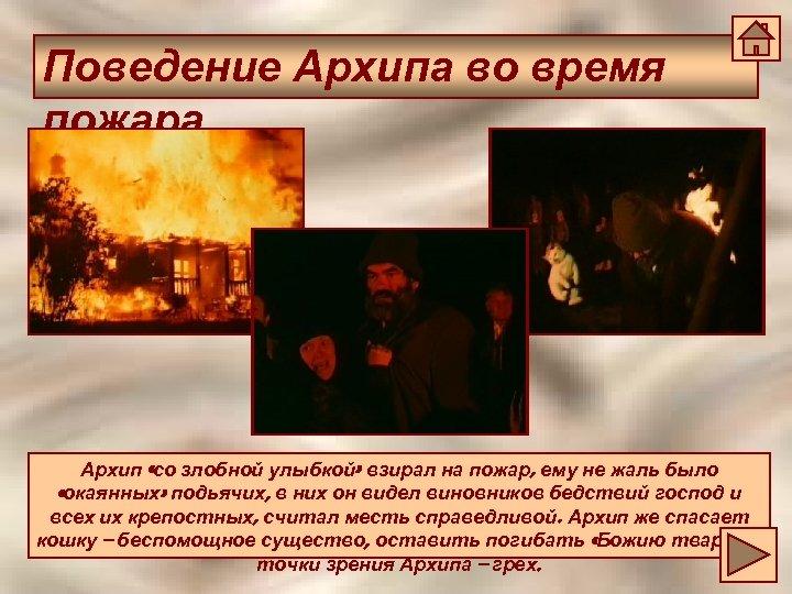 Поведение Архипа во время пожара Архип «со злобной улыбкой» взирал на пожар, ему не
