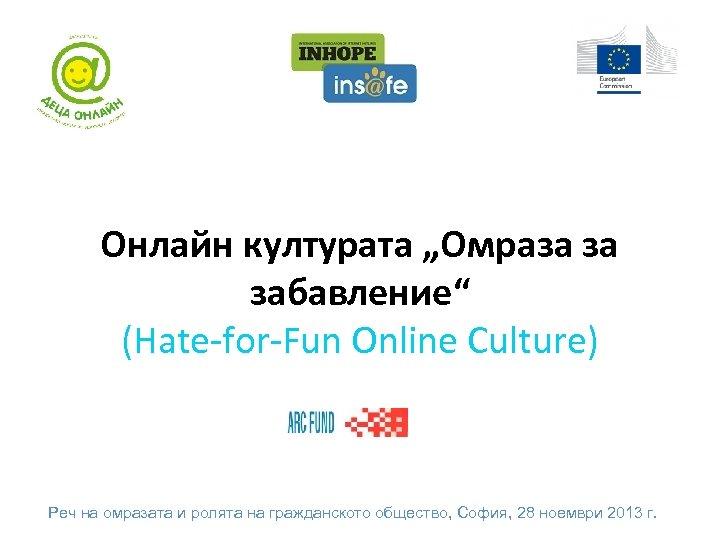 """Онлайн културата """"Омраза за забавление"""" (Hate-for-Fun Online Culture) Реч на омразата и ролята на"""