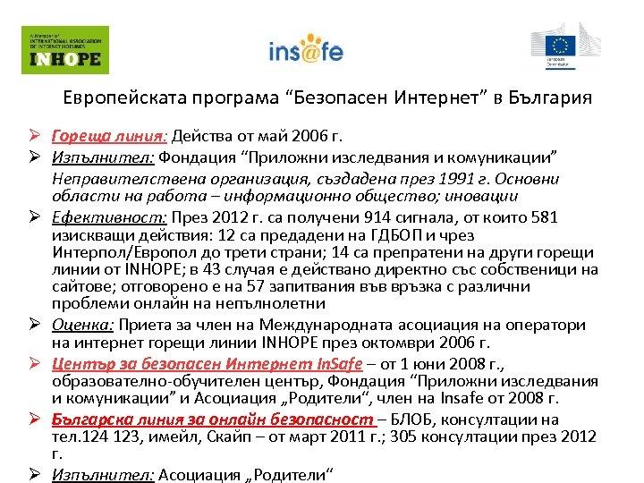 """Европейската програма """"Безопасен Интернет"""" в България Ø Гореща линия: Действа от май 2006 г."""