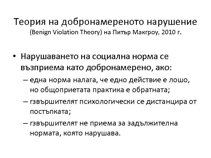 Теория на добронамереното нарушение (Benign Violation Theory) на Питър Макгроу, 2010 г. • Нарушаването
