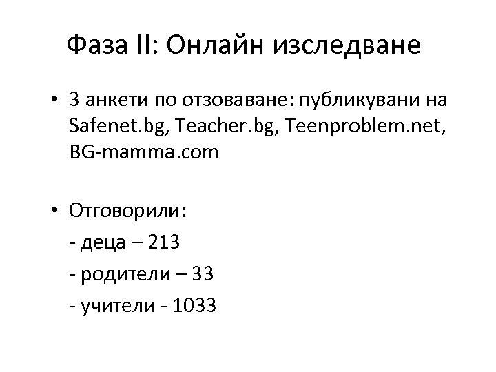 Фаза II: Онлайн изследване • 3 анкети по отзоваване: публикувани на Safenet. bg, Teacher.