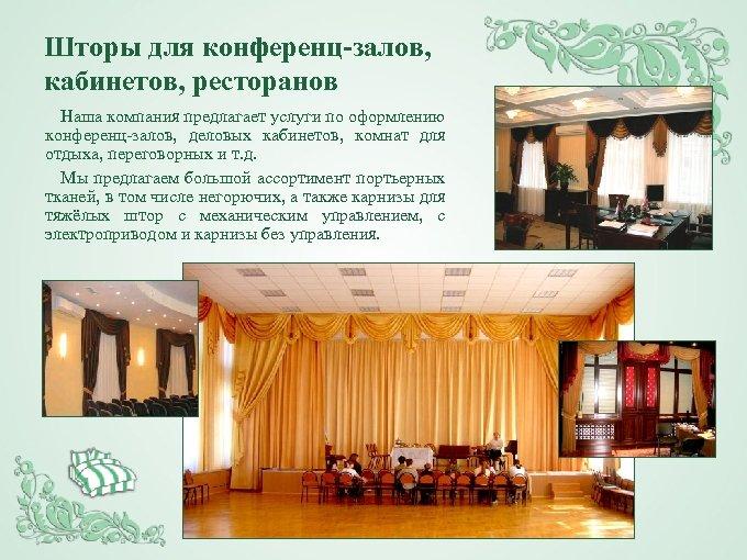 Шторы для конференц-залов, кабинетов, ресторанов Наша компания предлагает услуги по оформлению конференц-залов, деловых кабинетов,