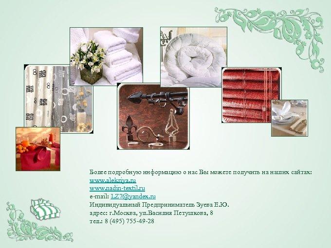 Более подробную информацию о нас Вы можете получить на наших сайтах: www. aleksiya. ru