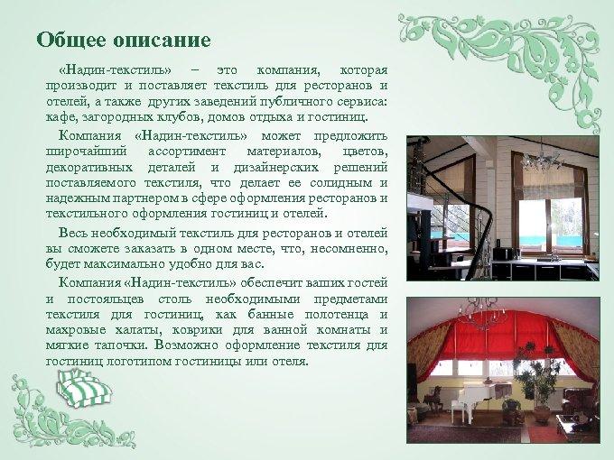 Общее описание «Надин-текстиль» – это компания, которая производит и поставляет текстиль для ресторанов и