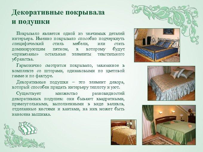 Декоративные покрывала и подушки Покрывало является одной из значимых деталей интерьера. Именно покрывало способно