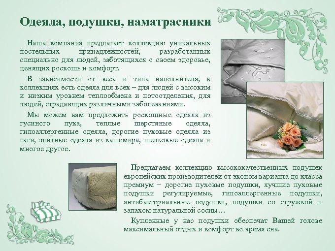 Одеяла, подушки, наматрасники Наша компания предлагает коллекцию уникальных постельных принадлежностей, разработанных специально для людей,