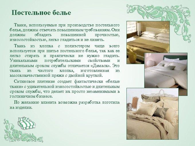 Постельное белье Ткани, используемые при производстве постельного белья, должны отвечать повышенным требованиям. Они должны
