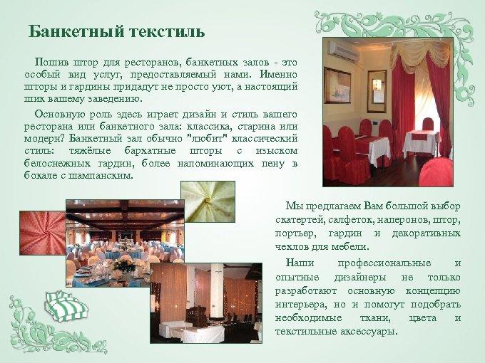 Банкетный текстиль Пошив штор для ресторанов, банкетных залов - это особый вид услуг, предоставляемый
