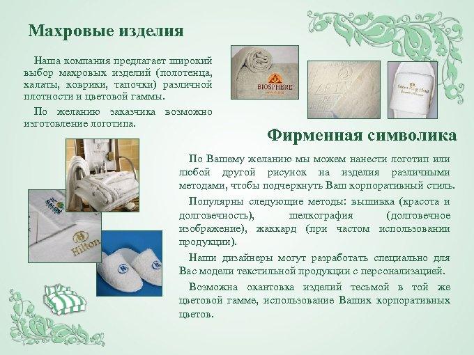 Махровые изделия Наша компания предлагает широкий выбор махровых изделий (полотенца, халаты, коврики, тапочки) различной