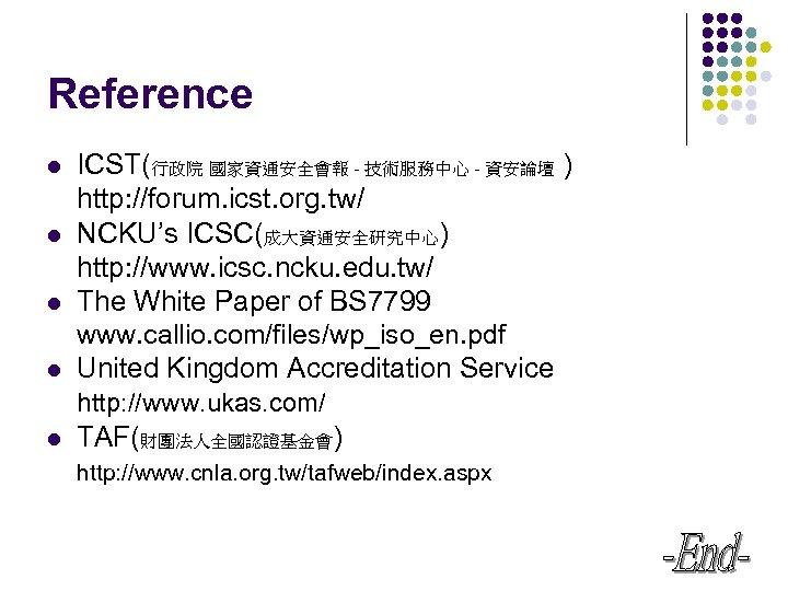 Reference l l l ICST(行政院 國家資通安全會報 - 技術服務中心 - 資安論壇 ) http: //forum. icst.