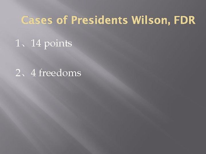 Cases of Presidents Wilson, FDR 1、14 points 2、4 freedoms