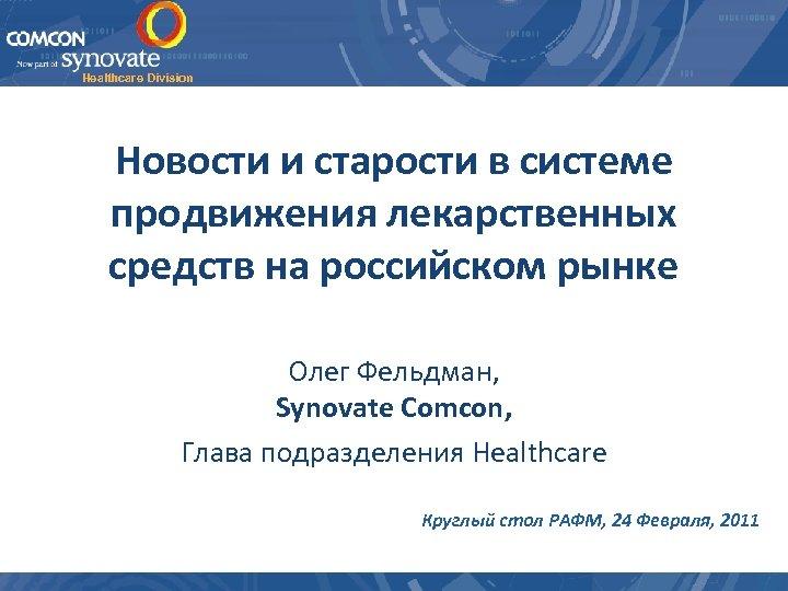 Healthcare Division Новости и старости в системе продвижения лекарственных средств на российском рынке Олег