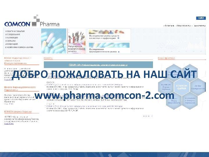 ДОБРО ПОЖАЛОВАТЬ НА НАШ САЙТ www. pharma. comcon-2. com