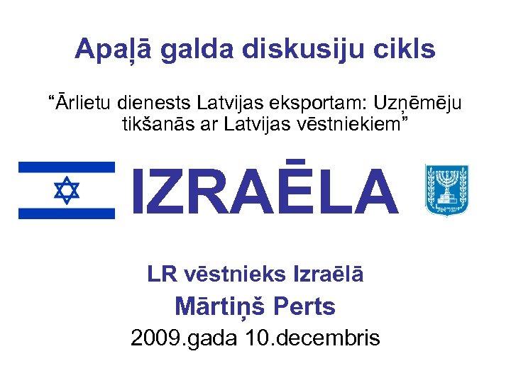 """Apaļā galda diskusiju cikls """"Ārlietu dienests Latvijas eksportam: Uzņēmēju tikšanās ar Latvijas vēstniekiem"""" IZRAĒLA"""