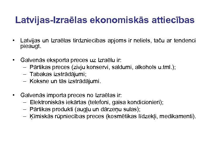 Latvijas-Izraēlas ekonomiskās attiecības • Latvijas un Izraēlas tirdzniecības apjoms ir neliels, taču ar tendenci