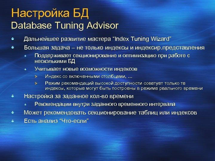 """Настройка БД Database Tuning Advisor Дальнейшее развитие мастера """"Index Tuning Wizard"""" Большая задача –"""