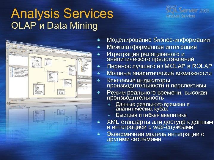 Analysis Services OLAP и Data Mining Моделирование бизнес-информации Межплатформенная интеграция Итреграция реляционного и аналитического