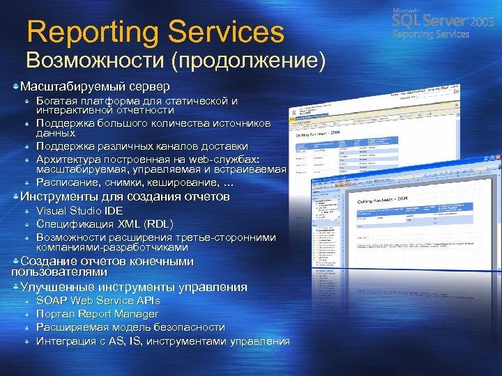 Reporting Services Возможности (продолжение) Масштабируемый сервер Богатая платформа для статической и интерактивной отчетности Поддержка