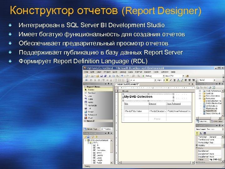 Конструктор отчетов (Report Designer) Интегрирован в SQL Server BI Development Studio Имеет богатую функциональность