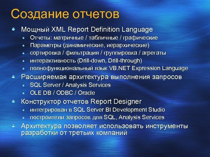 Создание отчетов Мощный XML Report Definition Language Отчеты: матричные / табличные / графические Параметры