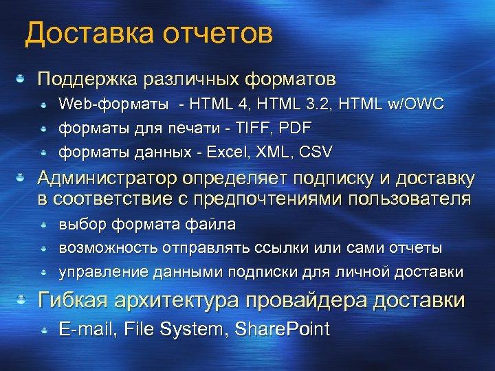 Доставка отчетов Поддержка различных форматов Web-форматы - HTML 4, HTML 3. 2, HTML w/OWC
