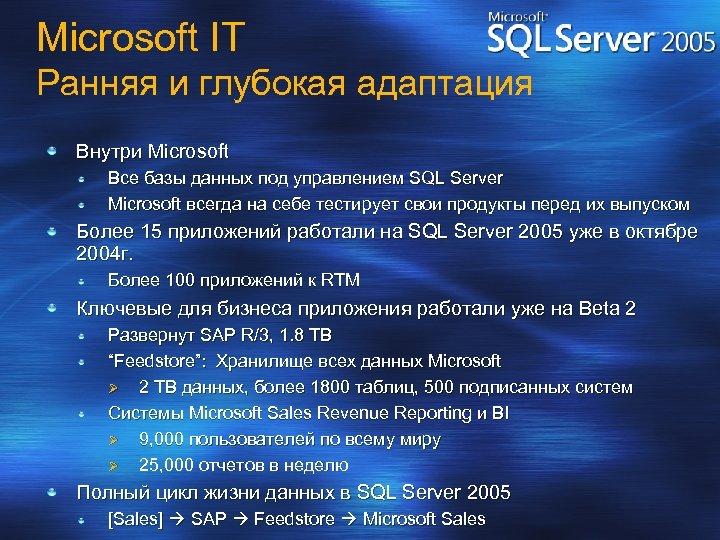 Microsoft IT Ранняя и глубокая адаптация Внутри Microsoft Все базы данных под управлением SQL