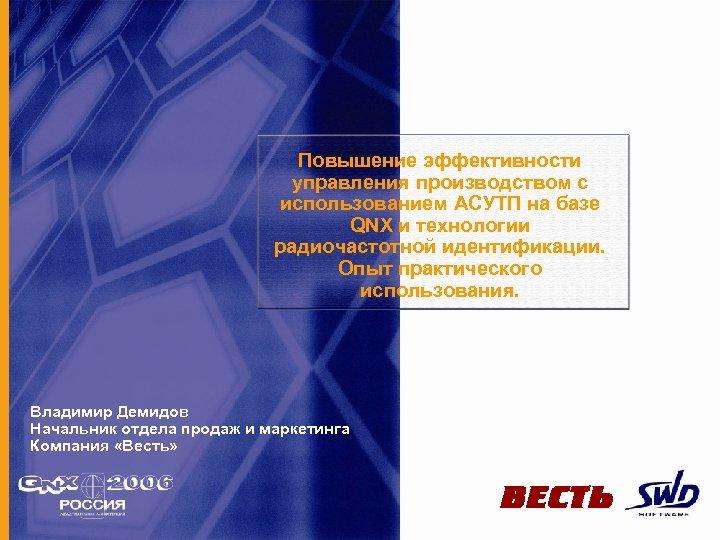 Повышение эффективности управления производством с использованием АСУТП на базе QNX и технологии радиочастотной идентификации.