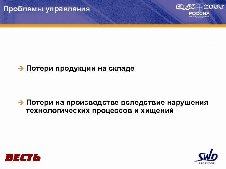 Проблемы управления è Потери продукции на складе è Потери на производстве вследствие нарушения технологических