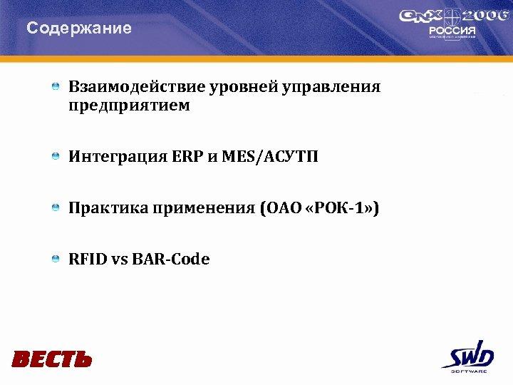 Содержание Взаимодействие уровней управления предприятием Интеграция ERP и MES/АСУТП Практика применения (ОАО «РОК-1» )
