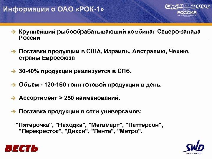 Информация о ОАО «РОК-1» è Крупнейший рыбообрабатывающий комбинат Северо-запада России è Поставки продукции в