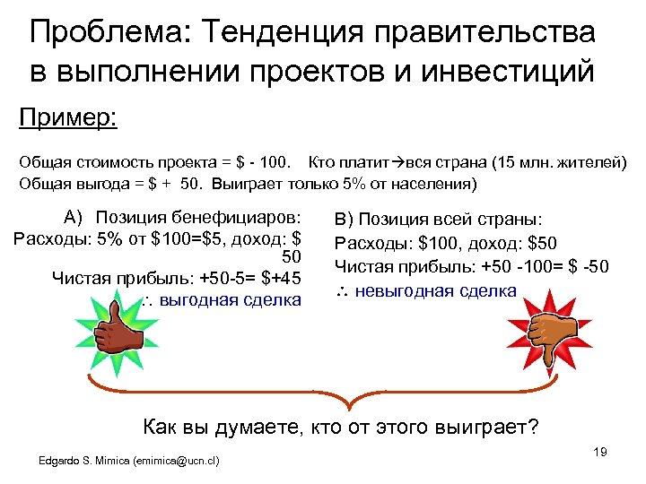 Проблема: Тенденция правительства в выполнении проектов и инвестиций Пример: Общая стоимость проекта = $