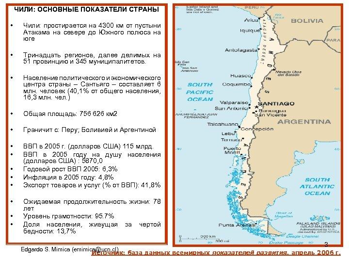 ЧИЛИ: ОСНОВНЫЕ ПОКАЗАТЕЛИ СТРАНЫ • Чили: простирается на 4300 км от пустыни Атакама на