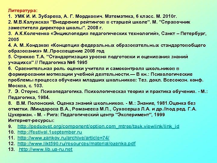 Литература: 1. УМК И. И. Зубарева, А. Г. Мордкович. Математика, 6 класс. М. 2010