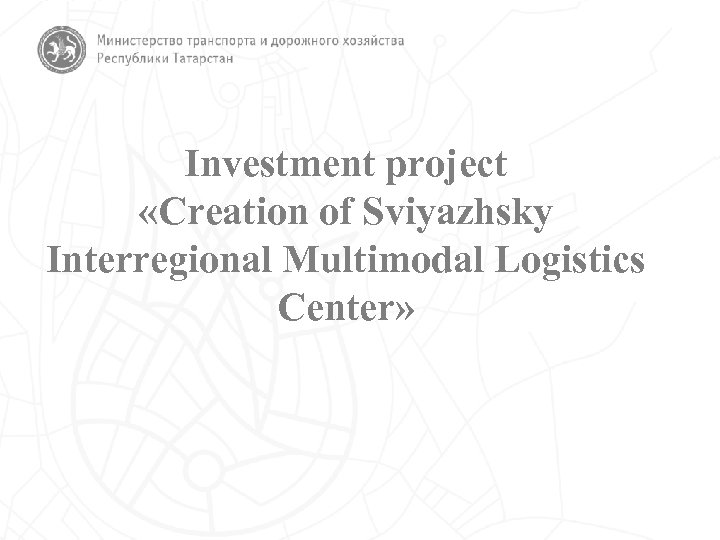 Investment project «Creation of Sviyazhsky Interregional Multimodal Logistics Center» Powerpoint Templates Page 1