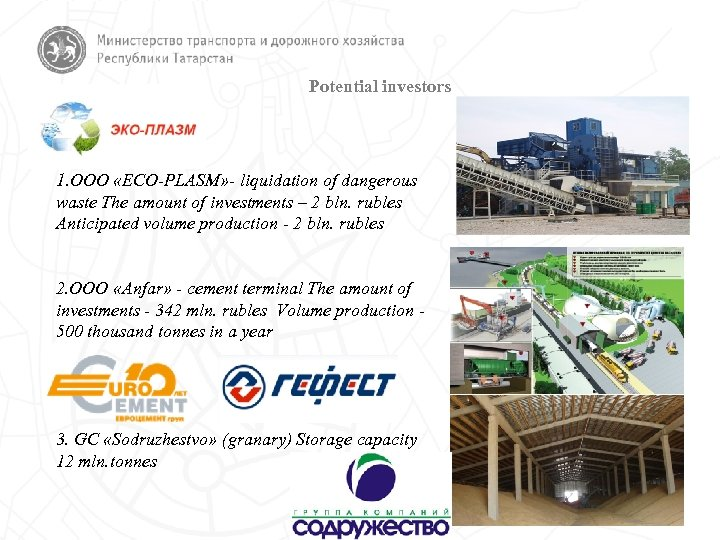Potential investors 1. ООО «ECO-PLASM» - liquidation of dangerous waste The amount of investments